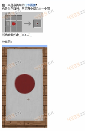 我的世界旗帜国旗怎么做 手机版国旗图案大全1.