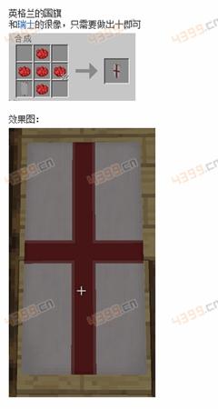 我的世界旗帜国旗 手机版国旗图案大全