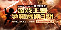 好游快爆APP游戏王者争霸赛第3期来袭——猎杀巨人的游戏·特训篇