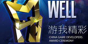 2017中国优秀游戏制作人评选大赛(CGDA)报名启动