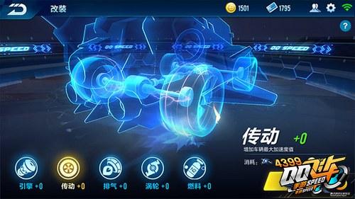 QQ飞车手游赛车怎么改装——传动装置