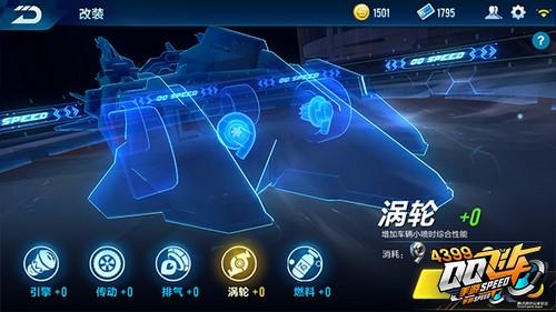 QQ飞车手游赛车怎么改装——涡轮