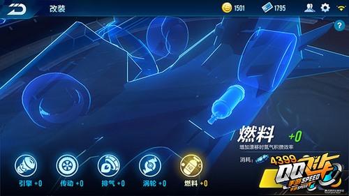 QQ飞车手游赛车怎么改装——燃料