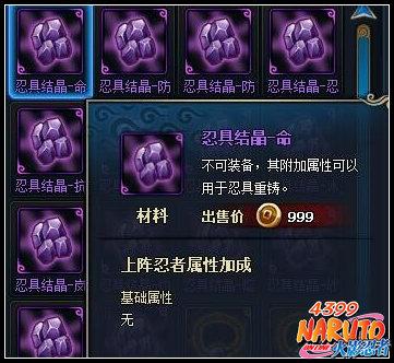 火影忍者OL忍具结晶怎么用 忍具结晶使用教程