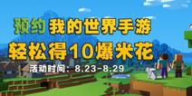 【活动】预约玩我的世界中国版手游,轻松赚10爆米花