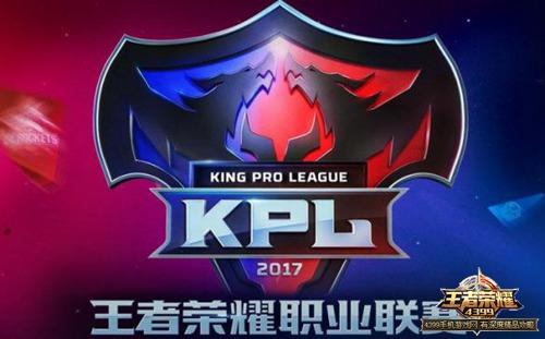 王者荣耀KPL秋季赛