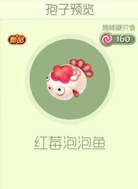 球球大作战红莓泡泡鱼