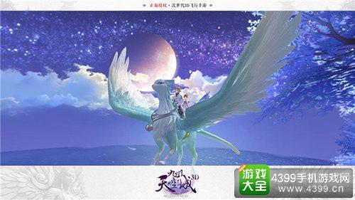 《九州天空城3D》不删档惊喜来袭 开启绮丽的天空之旅4