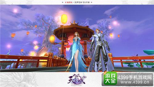 《九州天空城3D》不删档惊喜来袭 开启绮丽的天空之旅5