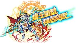 西普大陆8月25日更新 狼王重塑李白神启