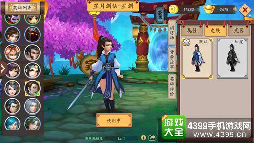 仙灵大作战星剑攻略