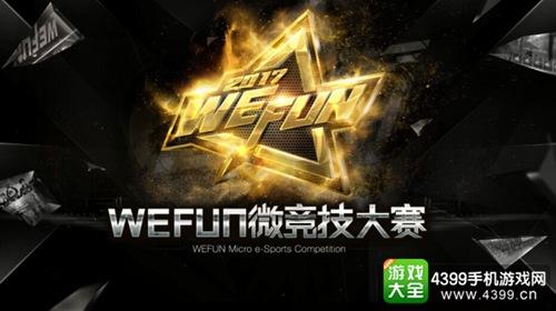 2017WEFUN微竞技大赛