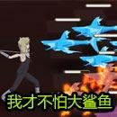 火影忍者OL遇到一群大鲨鱼