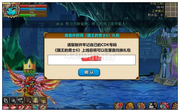 国王的勇士5V9.3版本更新公告