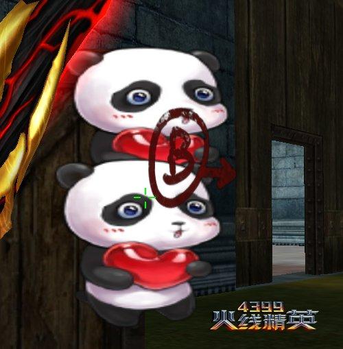 火线精英熊猫指路