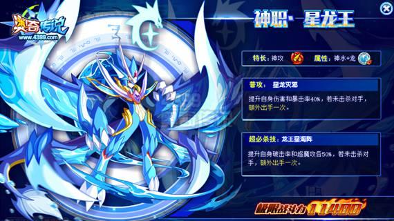 奥奇传说神职星龙王极限战斗力