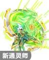 奥奇传说5创界神昆仑