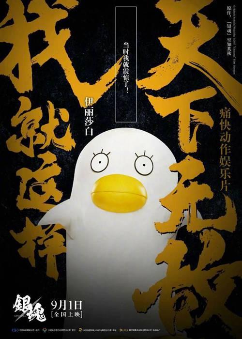 《银魂》真人电影中文角色海报