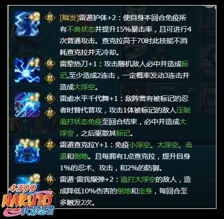 火影忍者OL四代雷影技能