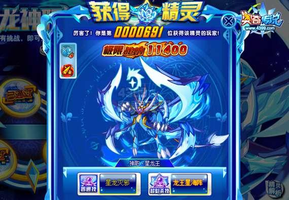 奥奇传说星蓝龙神职归来挑战即可获得