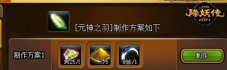 降妖传V5.9版本更新公告 镇妖之塔强势来袭