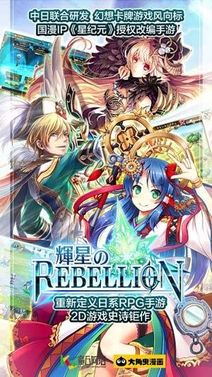 《辉星的反叛》游戏海报