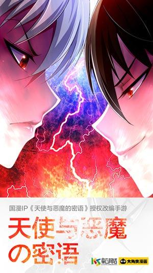 《天使与恶魔的密语》游戏海报