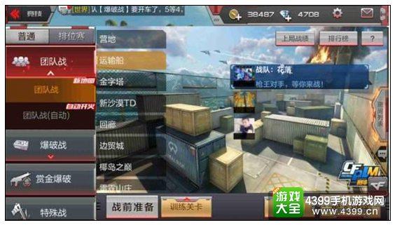 CF手游运输船手雷投掷技巧 运输船地图攻略