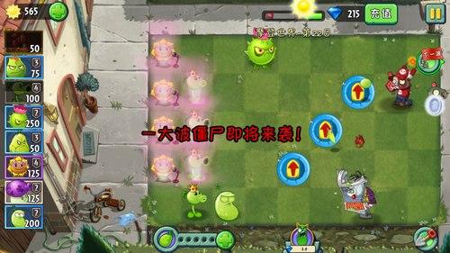 植物大战僵尸2摩登世界