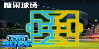 梦幻飞车糖果球场赛道地图