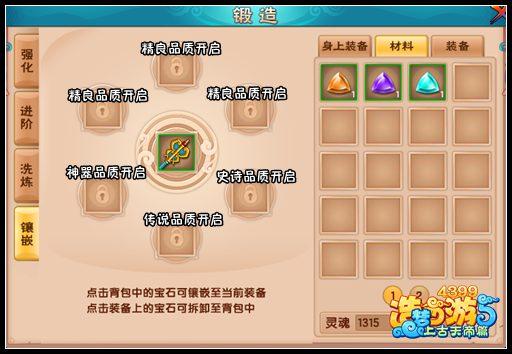 造梦西游5宝石镶嵌系统开启 教你如何镶嵌宝石