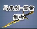 【有fà可说】火线精英马来剑黑