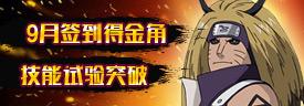 火影忍者OL【爆料】9月签到五天得金角 技能突破试验即将开启 运动风新时装
