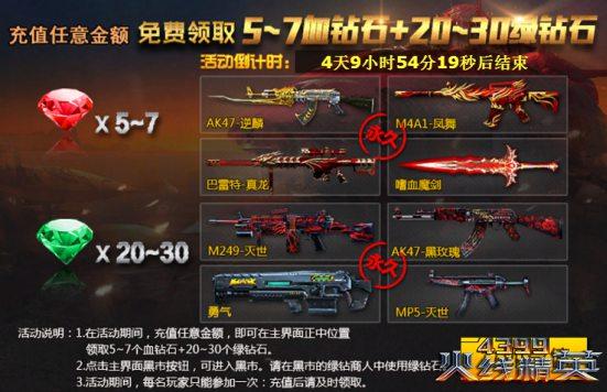 火线精英8月29日精彩活动更新公告!