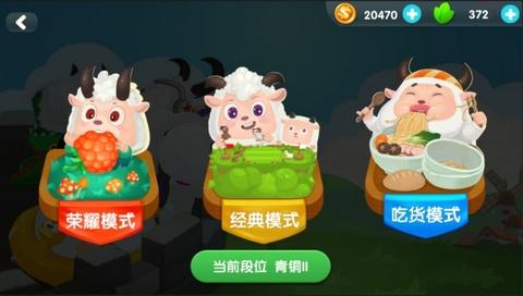羊羊大作战