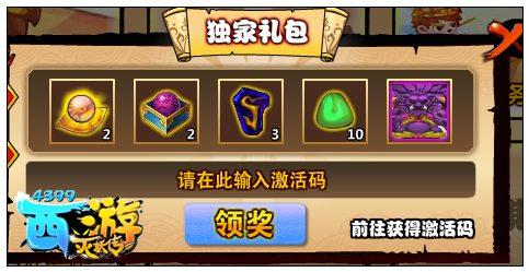 西游灭妖传V7.4版本更新公告