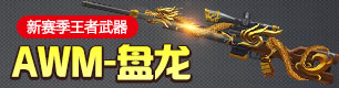 创世兵魂8月31日更新公告 全新天梯王武