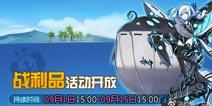《战舰少女R》9月1日战利品活动开启 新增大波物品