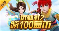 【游戏盒】玩神武2手游,领100盒币!