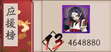 阴阳师吸血姬