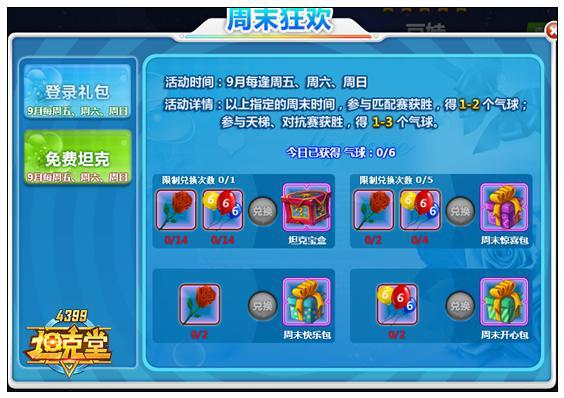 坦克堂9月1日更新内容 坦克平衡调整