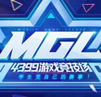 MGL:4399游戏竞技场