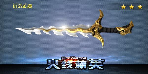 火线精英马来剑