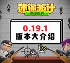 【迷你36计】第15期