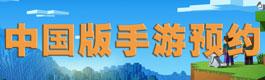 我的世界:故事模式中国版手游预约