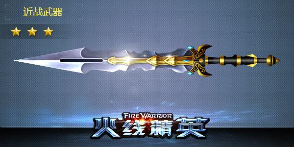 火线精英龙钢重剑