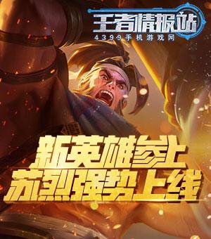王者情报站:苏烈上线梦见猫曝光