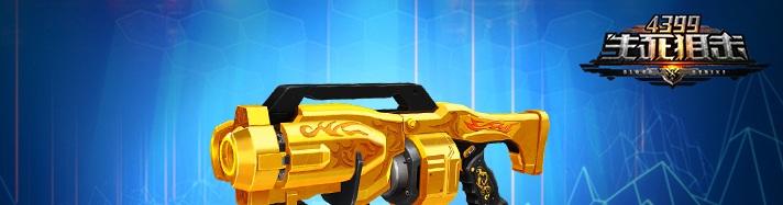 生死狙击黄金爆裂之星