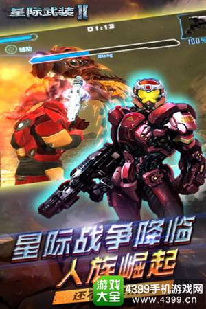 星际武装2