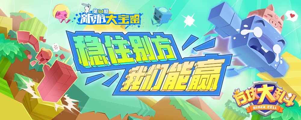 新游大宝鉴第94期:《方块大乱斗》